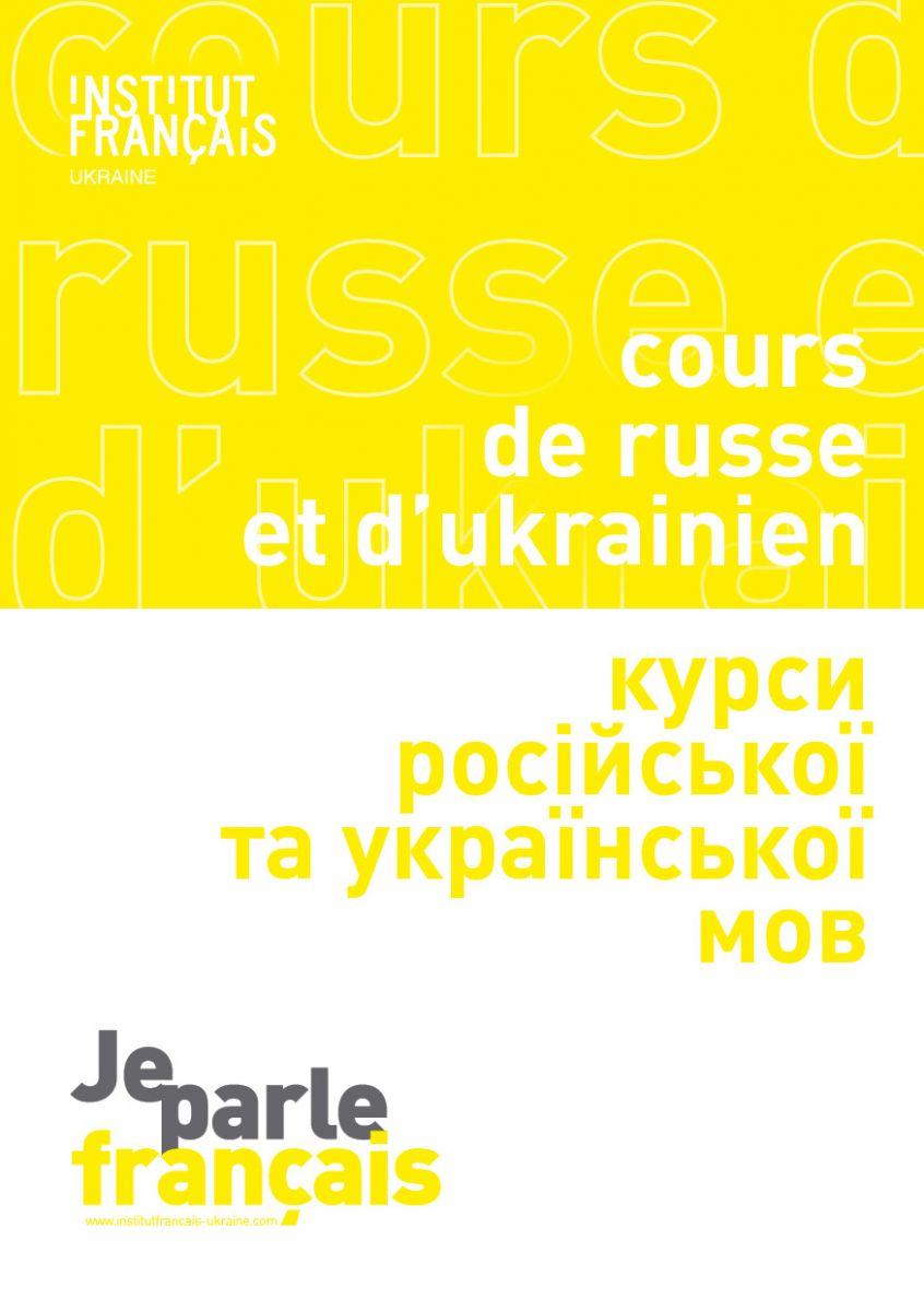 Les mariées de Russie et d'Ukraine